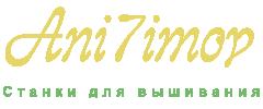 """""""Станки для домашнего рукоделия Ani7imov"""""""