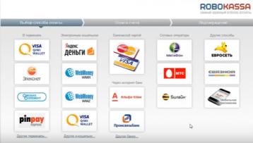 ROBOKASSA оплата банковской картой